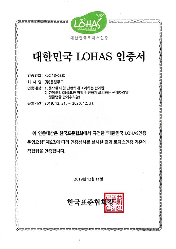 로하스-깐계란, 깐메추리알.png
